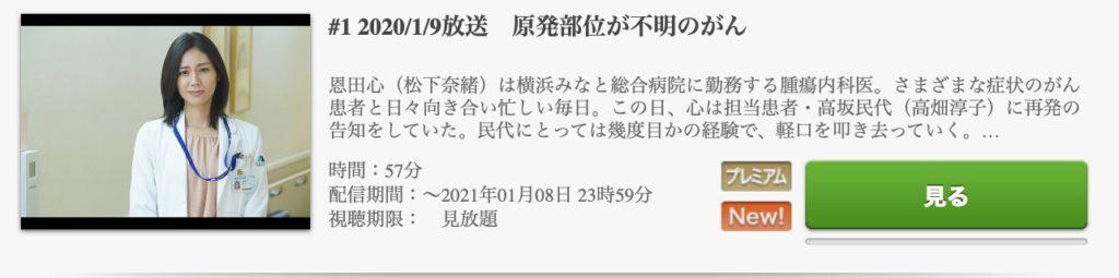 歌 アライブ ドラマ 挿入