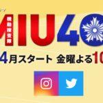 miu404 動画