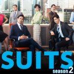SUITS/スーツ2 動画