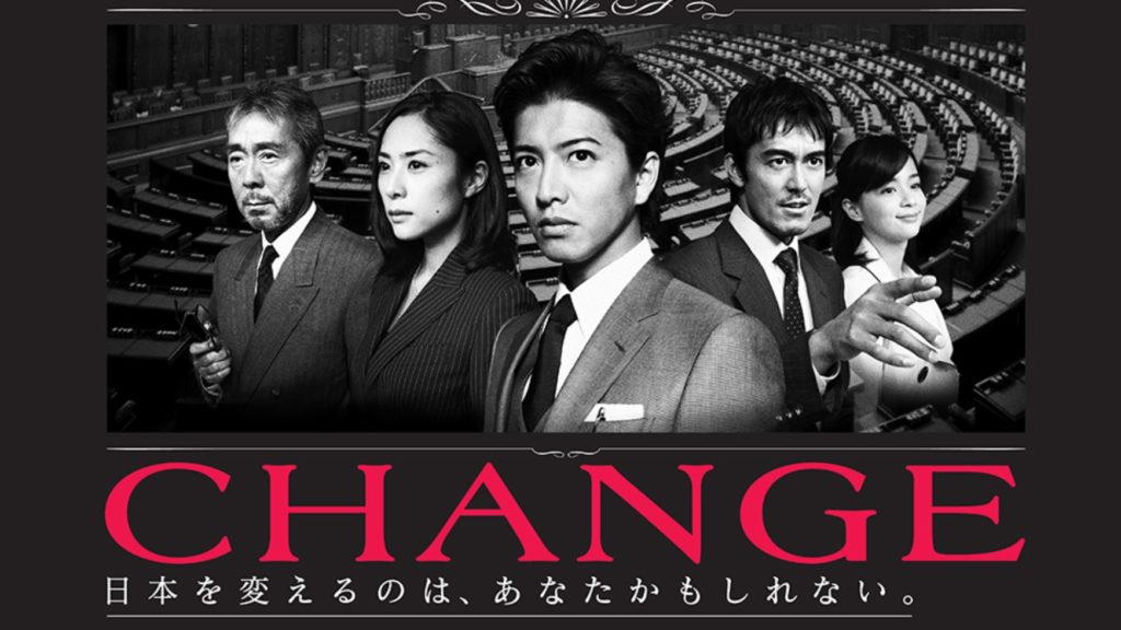change 動画 fod