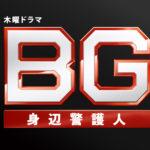 BG2020 動画