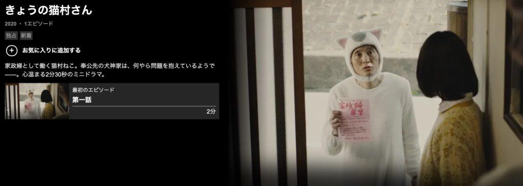 きょうの猫村さん 動画 paravi
