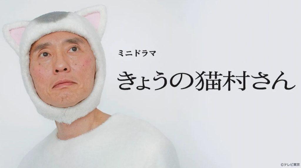 きょうの猫村さん 動画