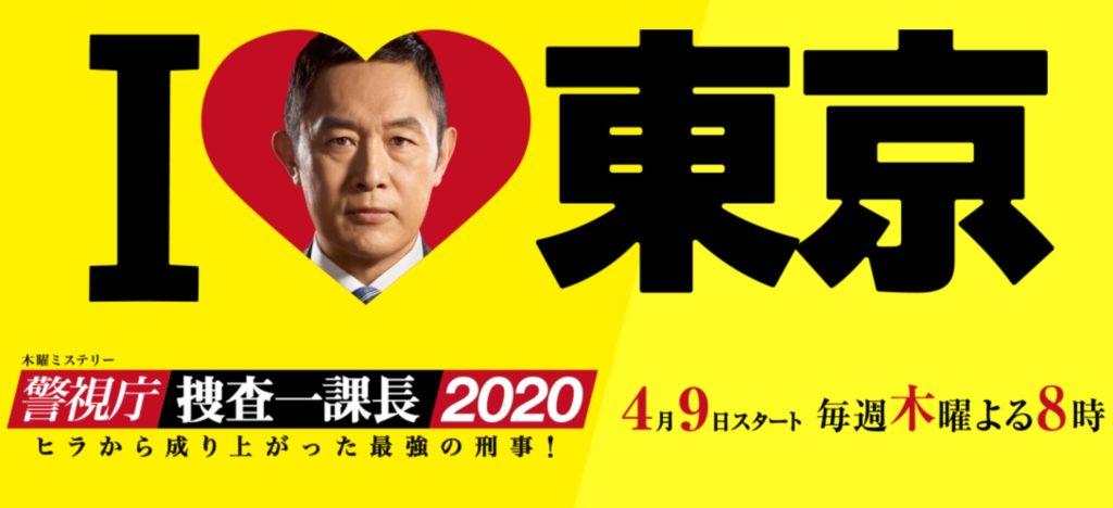 警視庁・捜査一課長 2020 動画